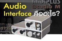Audio Interface คืออะไร