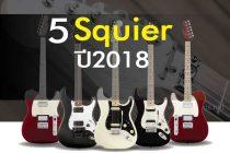 5 Squier 2018
