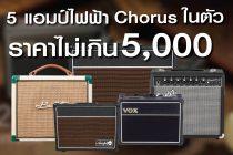 5 แอมป์ไฟฟ้า Chorus ในตัว ราคาไม่เกิน 5000 !!!