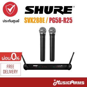 Cover Shure SVX288E-PG58-R25