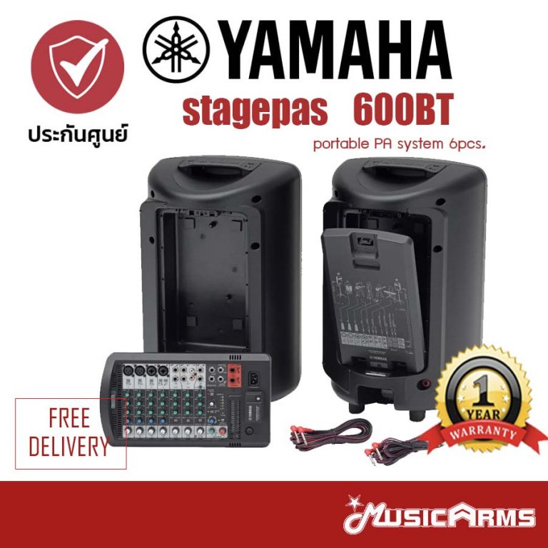 เครื่องเสียง Yamaha stagepas 600BT ขายราคาพิเศษ