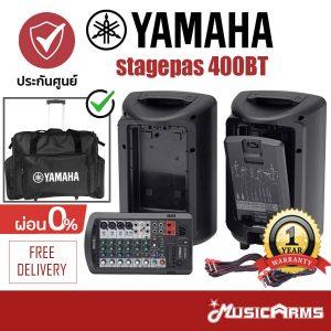 Yamaha stagepas 400BT portable PA