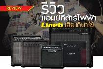 5 แอมป์กีต้าร์ไฟฟ้า Line6 เสียงดีน่าใช้