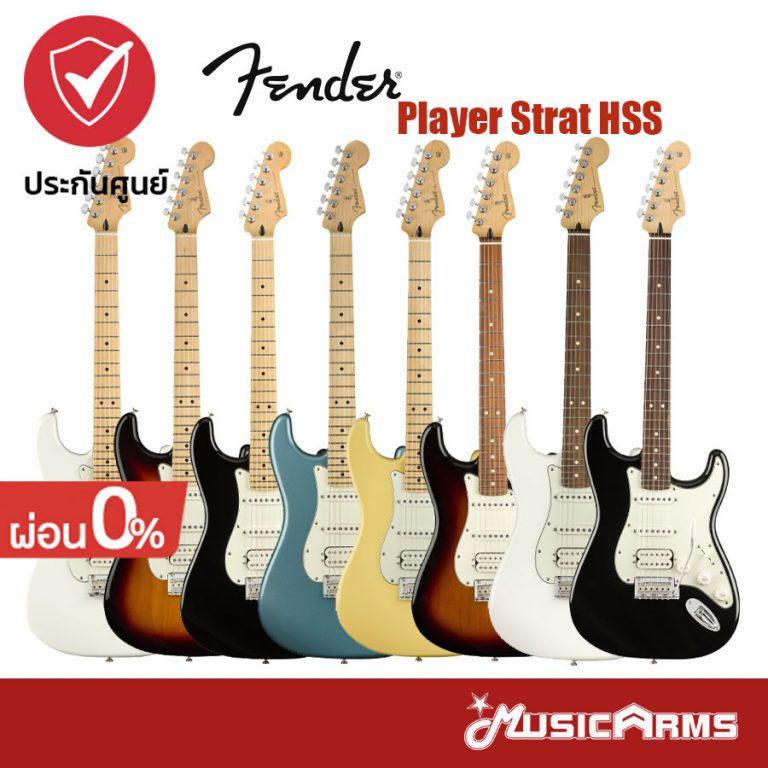 Cover กีต้าร์ไฟฟ้า Fender Player Strat HSS รวมสี ขายราคาพิเศษ