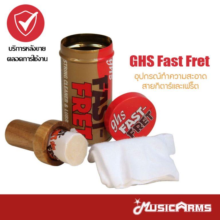 Cover GHS Fast Fret อุปกรณ์ทำความสะอาดสายกีตาร์และเฟร็ต ขายราคาพิเศษ