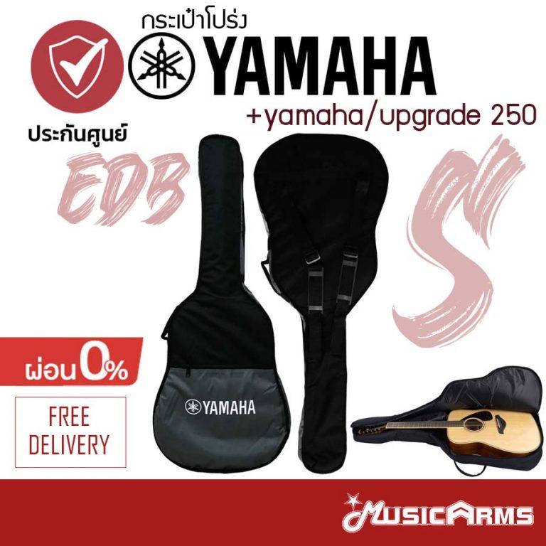 กระเป๋าโปร่ง Yamaha EDB S ขายราคาพิเศษ