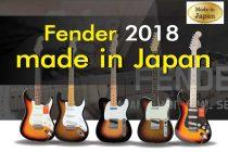 แนะนำ 5 รุ่น Fender ออกใหม่ปี 2018 Made in Japan