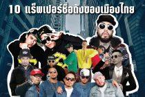10 แร็พเปอร์ชื่อดังของเมืองไทย