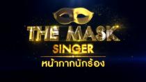 ย้อนรอยแชมป์และรองแชมป์จาก The Mask Singer 5 ซีซั่น