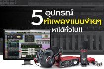 5 อุปกรณ์ทำเพลงแบบง่ายๆ หาได้ทั่วไป!!