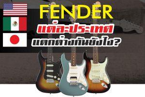 Fender อเมริกา, เม็กซิโก, ญี่ปุ่น แตกต่างกันอย่างไร ???