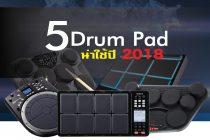 แนะนำ 5 Drum Pad สุดคุ้มน่าใช้งาน