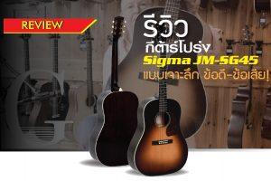 รีวิว กีต้าร์โปร่ง Sigma รุ่น JM-SG45 แบบเจาะลึก ข้อดี-ข้อเสีย!!