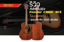 รีวิวกีต้าร์โปร่ง Fender CD-60 SCE ไม้มะฮอกกานี ข้อดี ข้อเสีย อย่างละเอียด