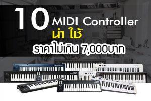 แนะนำ 10 MIDI Controller น่าใช้ ราคาไม่เกิน 7,000บาท!!