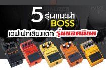 5 เอฟเฟคเสียงแตก Boss รุ่นยอดนิยม