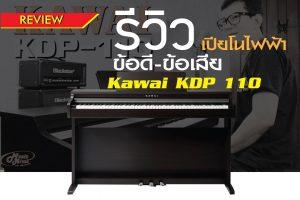 รีวิว เจาะลึก ข้อดี-ข้อเสีย Kawai KDP110