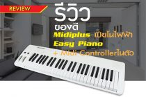 Midiplus Easy Piano ของดี ราคาถูก เปียโนไฟฟ้า + Midi Controllerในตัว