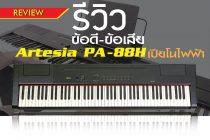 รีวิว เจาะลึก ข้อดี-ข้อเสีย Artesia PA-88H เปียโนไฟฟ้า