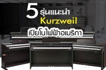 มารู้จัก Kurzweil เปียโนไฟฟ้าอเมริกา 5รุ่นแนะนำ l ปี 2018