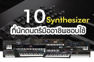 แนะนำ 9 Synthesizer น่าใช้งาน