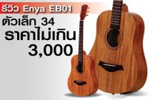 เจาะลึกกีต้าร์โปร่ง Enya EB-01 ไซส์เล็กสุดคุ้ม !!!