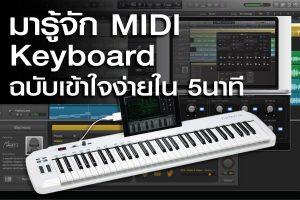 มารู้จัก MIDI Keyboard ฉบับเข้าใจง่ายใน 5นาที