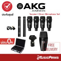 Cover ไมค์จ่อ AKG Session I Drum Microphone Set