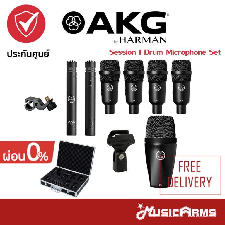 Cover ไมค์จ่อ AKG Session I Drum Microphone Set ขายราคาพิเศษ