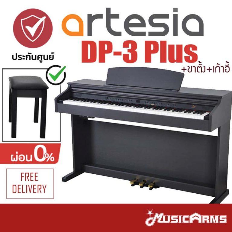 เปียโนไฟฟ้า Artesia ขายราคาพิเศษ