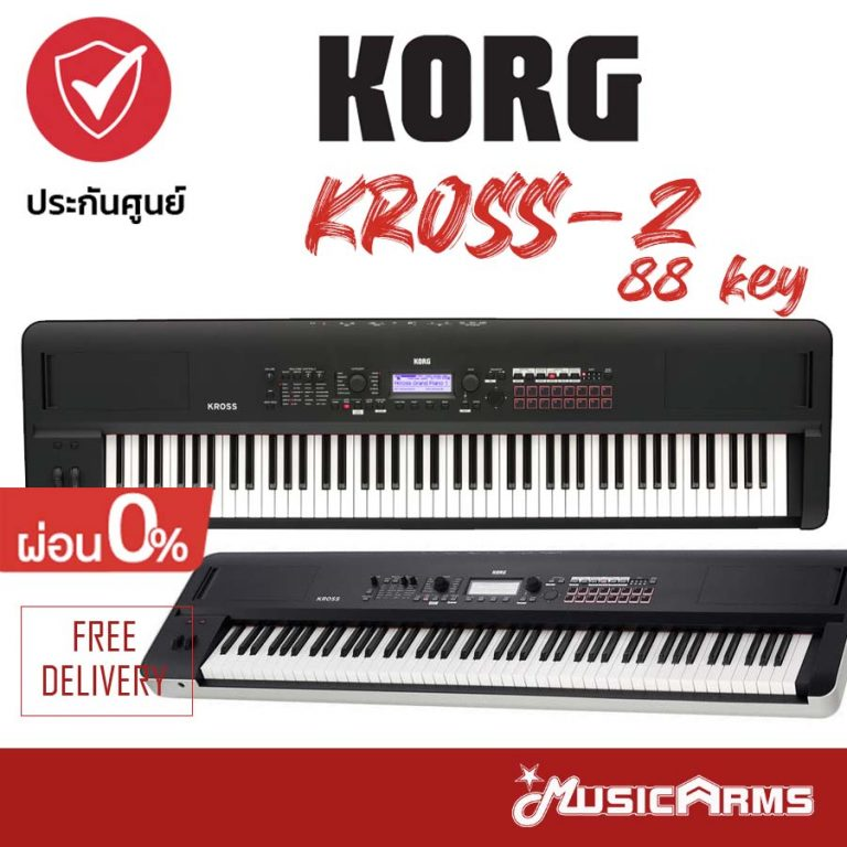 Korg Kross 2 ขายราคาพิเศษ