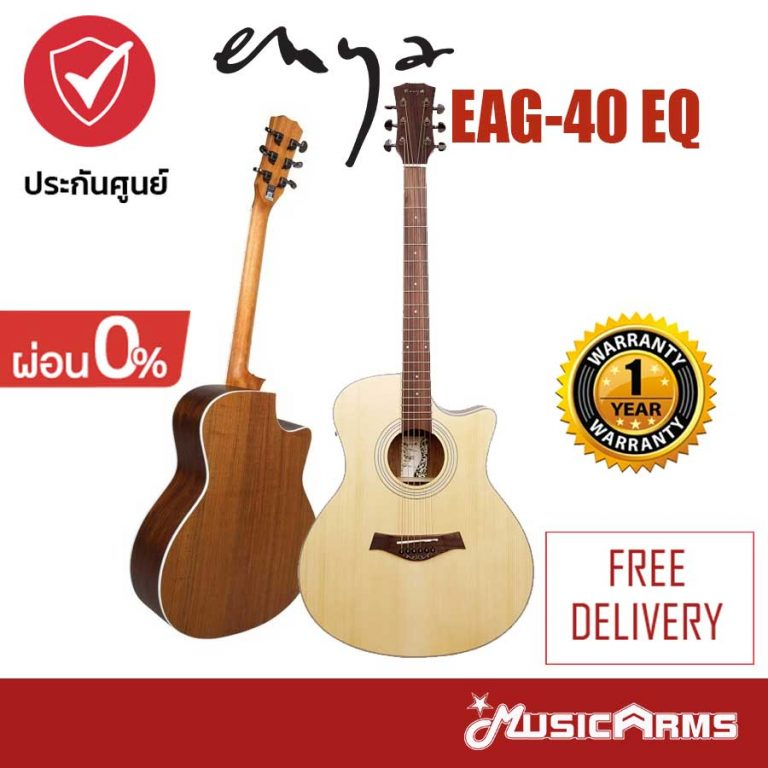 Cover กีต้าร์โปร่งไฟฟ้า enya EAG 40 EQ ราคาถูก ขายราคาพิเศษ