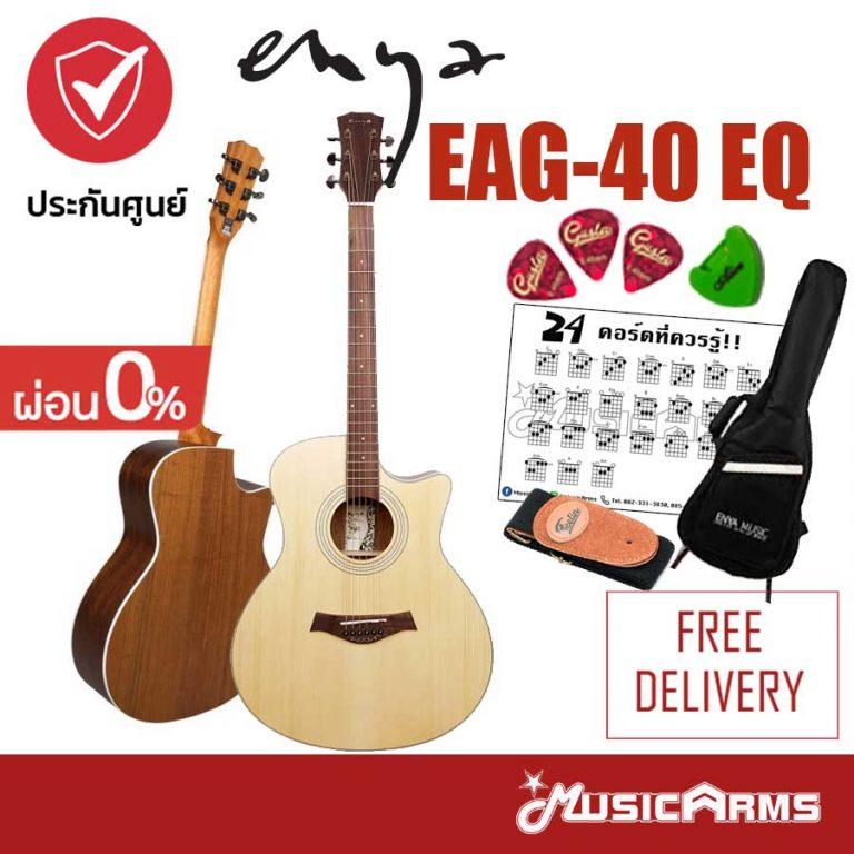 Cover เซ็ท กีต้าร์โปร่ง enya EAG 40 EQ แนะนำ ขายราคาพิเศษ