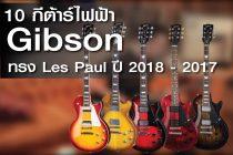 แนะนำ 10 กีต้าร์ไฟฟ้า Gibson ทรง Les Paul ปี 2017-18 สุดคุ้ม