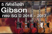 แนะนำ 5 กีต้าร์ไฟฟ้า Gibson ทรง SG ปี 2017-18 สุดคุ้ม