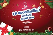 10 ของขวัญปีใหม่ ราคาไม่เกิน 5,000 บาท