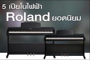 แนะนำ 5เปียโนไฟฟ้า Roland ยอดนิยม