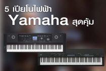 แนะนำ 5 เปียโนไฟฟ้า Yamaha สุดคุ้ม