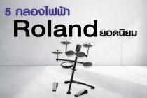 แนะนำ 5 รุ่นกลองไฟฟ้า Roland ยอดนิยมปี 2018
