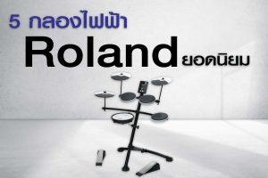 แนะนำ 5 รุ่นกลองไฟฟ้า Roland ยอดนิยมปี 2020