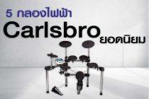 แนะนำ 5 รุ่นกลองไฟฟ้า Carlsbro ยอดนิยม