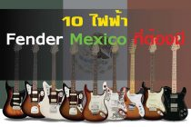 แนะนำ 10 Fender Mexico ที่น่าจับจองเป็นเจ้าของ