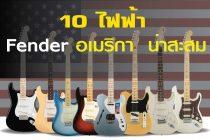 10 Fender อเมริกาที่น่าสะสม