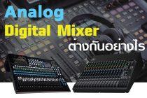Digital Mixer VS Analog Mixer เลือกแบบไหนกันดี