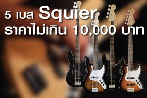 5 เบส Squier ราคาไม่เกิน 10,000 บาท