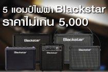 แนะนำ 5 แอมป์ไฟฟ้า Blackstar ราคาไม่เกิน 5,000 บาท