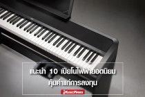 10 เปียโนไฟฟ้ายอดนิยม