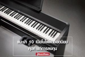 10 เปียโนไฟฟ้ายอดนิยม คุ้มค่าแก่การลงทุน
