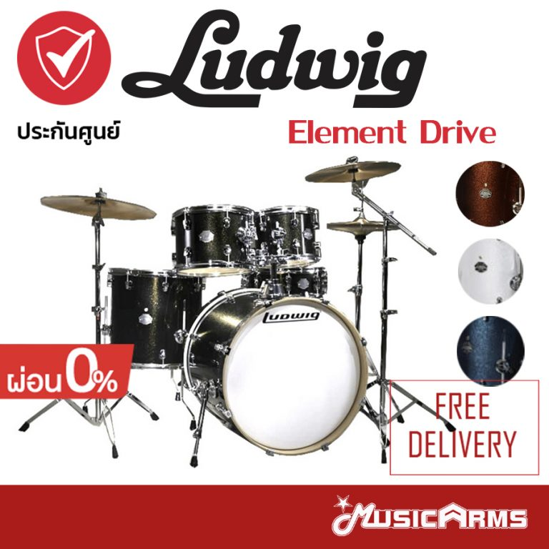 Cover กลองชุด Ludwig Element Drive ขายราคาพิเศษ