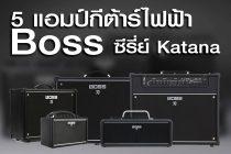 แนะนำ 5 รุ่น แอมป์กีต้าร์ไฟฟ้า Boss ซีรี่ย์ Katana